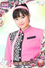 Hamaura AyanoSSR07