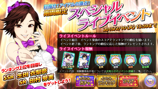 File:Ranking event.png