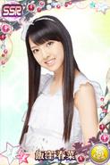 Iikubo HarunaSSR21