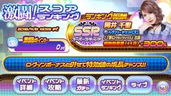 Banner score rank nov