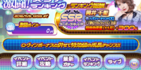 Gekitō! Score Ranking (November)
