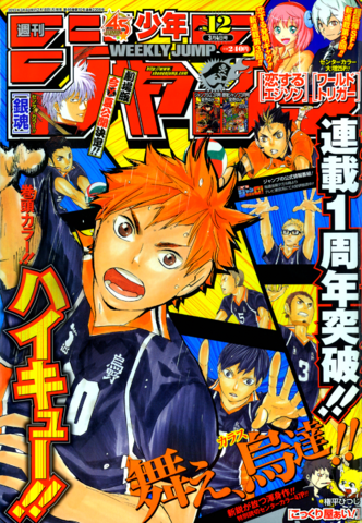 File:Jump Issue 12 2013.png