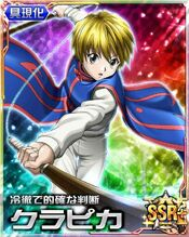 HxH Battle Collection Card (431)