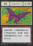 Millennium Butterfly (G.I card) =scan=