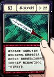 Sword of Truth (G.I card)