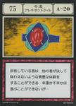 Wild Luck Alexandrite (G.I card) =scan=