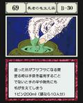 Doyen's Hair Restorer (G.I card) 69