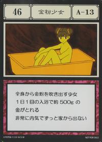 Gold Dust Girl (G.I card) =scan=