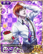 Hisoka - 2015 Birthday ver Card