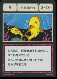 Mystery Pond (G.I card) =scan=