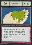 Miniature Dino (G.I card) =scan=