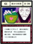 Witch's Love Potion (G.I card)