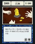 Trade GI Card 1008