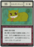 Chameleon Cat (G.I card) =scan=