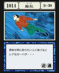 Leap GI Card 1014