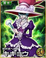 Kikyo Card 120