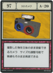 3-D Camera (G.I card) =scan=
