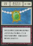 Beauty Magnet Emerald (G.I card) =scan=