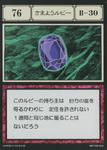 Roaming Ruby (G.I card) =scan=