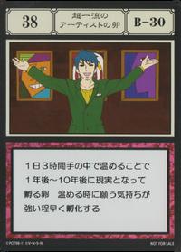 Fledgling Artist (G.I card) =scan=
