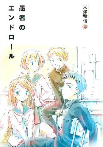 File:420px-Hyouka vol 02 - 002.jpg