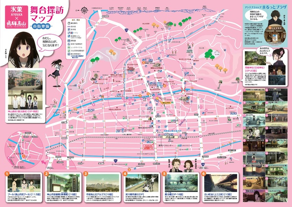 File:Hyouka map b1.jpg