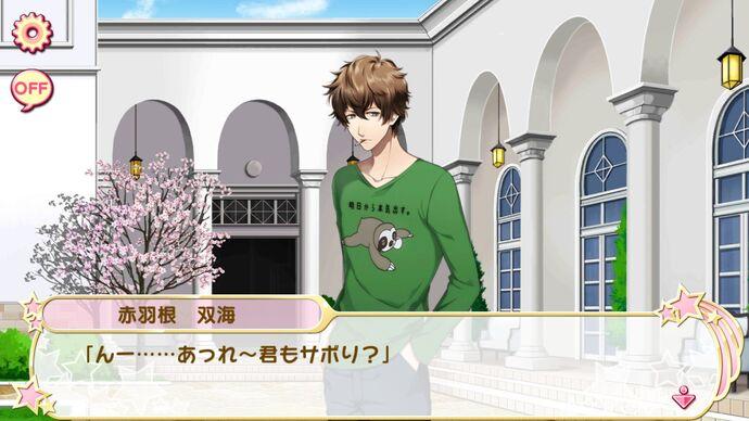 (Profile Story) Futami Akabane