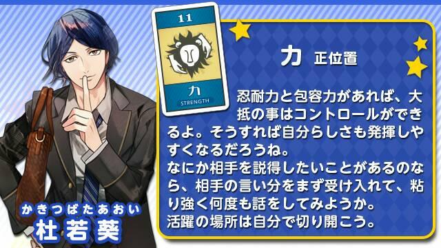 File:Aoi SR Tarot.jpg