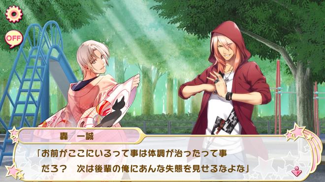 Momiji no hosomichi Part 1 (7)