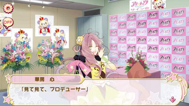 Cutie Kokoro's Autograph Event 3 (1)