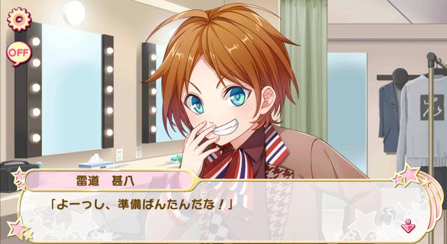 File:Jimpachi Raido - Game of tag on Setsubun (2).png