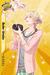 (Flower Viewing 2017 Scout) Saku Uruha SR