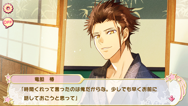 File:(Dignified and Commanding, the Spirit of a Samurai!) Rindou Tsubaki LE affection story 7.png