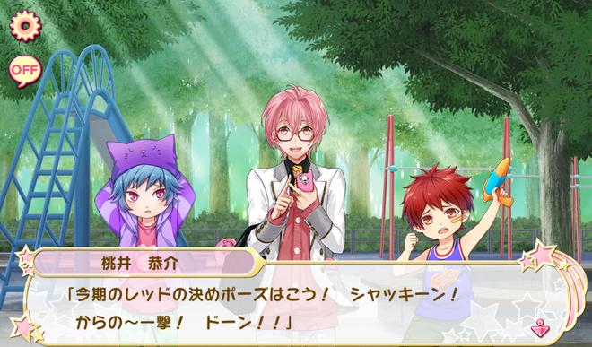 Momoi-kun, the pink colored Hero 1 (3)