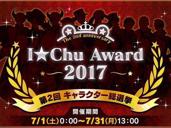 Ichu award 2017