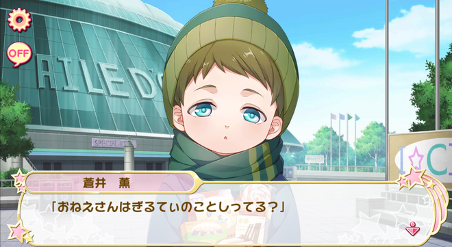 Kaoru Aoi - Can you give me sweets (1)