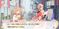 Tsuikai no Gentiana Event Story/Chapter 2