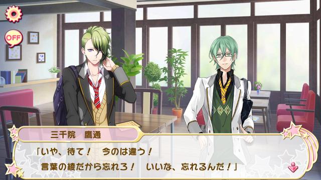 File:Flower shower de Shukufuku o 5 (2).png