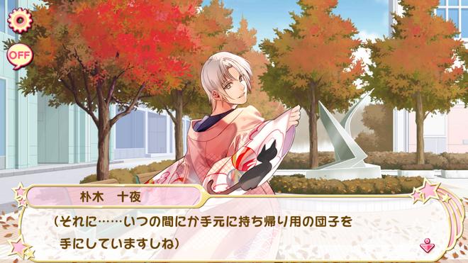 Momiji no hosomichi Part 3 (9)