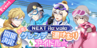 Ski Slope and Hot Water for Idols
