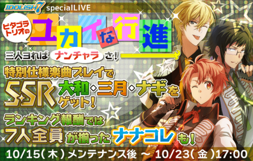 Event Banner - The Pythagoras Trio's Happy March