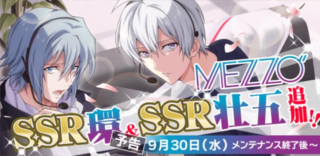 File:Rare Audition - SSR Tamaki & SSR Sogo.png