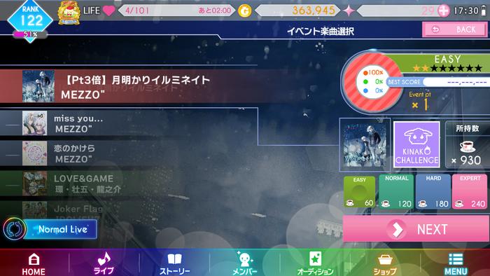 Tsukiakari Irumineito – Song Selection 01