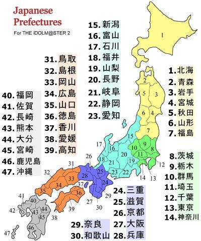 File:Map-japan-prefectures-kanji.jpg