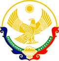 Coat of Arms of Dagestan