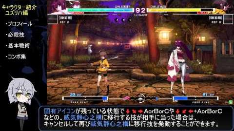 UNDER NIGHT IN-BIRTH Exe Late - Yuzuriha Introduction Video