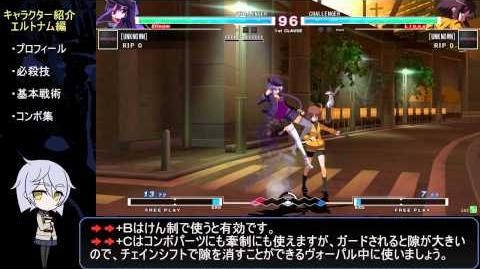 UNDER NIGHT IN-BIRTH Exe Late - Eltnum Introduction Video