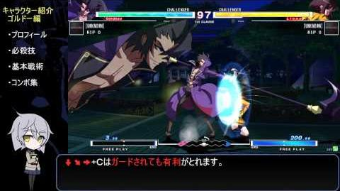 UNDER NIGHT IN-BIRTH Exe Late - Gordeau Introduction Video