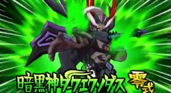Ankoku Shin Dark Exodus Game