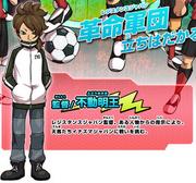 Fudou Akio website